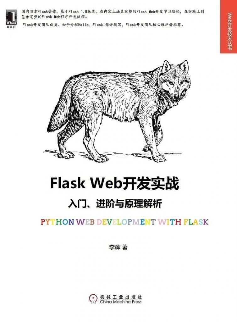 Flask Web开发实战封面