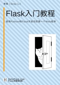 Flask入门教程