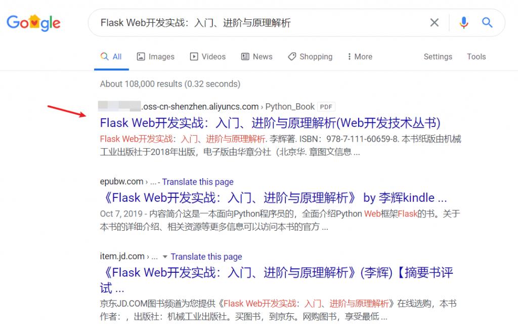 盗版 PDF 的 Google 搜索排名
