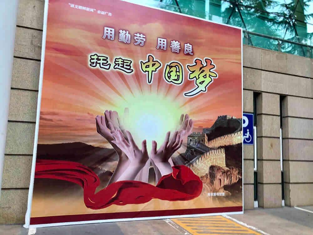 南京图书馆的宣传画